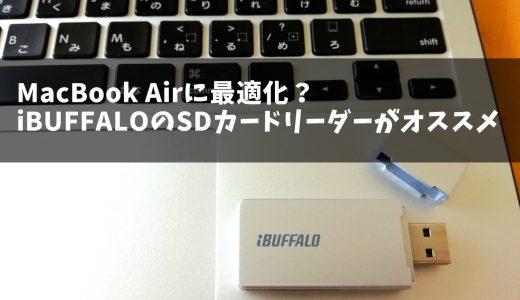 まるでアップル純正品?MacBook Airに最適化?iBUFFALOのSDカードリーダー