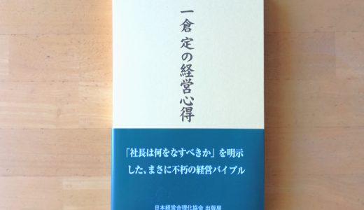 「一倉定の経営心得」は、いつも手元に置いておきたい本