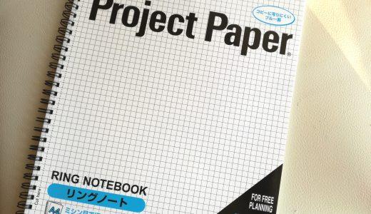 オキナのプロジェクトペーパー(リングノート)は、書き心地も良くてアイディア出しにオススメ