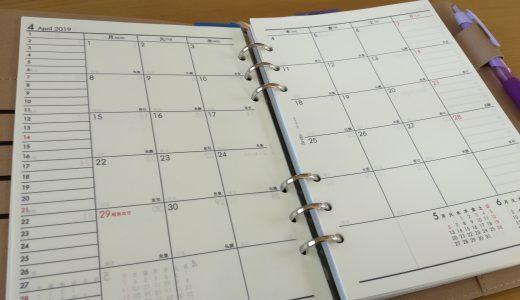 ほぼ日手帳から、システム手帳へ。やっぱり自由度が高いね