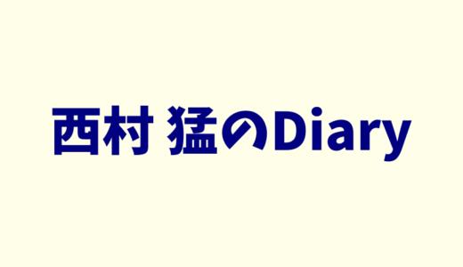大阪府豊能町の公立保育所・幼稚園・こども園の合同研究報告会にアドバイザーとして参加してきました