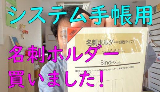 【Daily Vlog】システム手帳用名刺ホルダーを買いました【Bindex】