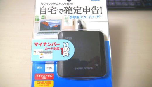 自宅で確定申告!e-Tax対応の接触型ICカードリーダーを買いました(サンワサプライADR-MNICUBK)