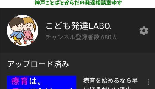 【感謝!】「こども発達LABO.」のチャンネル登録者がまもなく700名に!