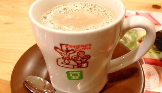 コメダ珈琲の豆乳オーレには「豆」のシールが。そして発達障害の子どもへの環境設定が大切だと思った話