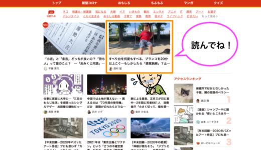 神戸新聞WEBで新しい記事を公開しました。今回は「好きな遊具遊びを途中で止めさせることのでメリット」
