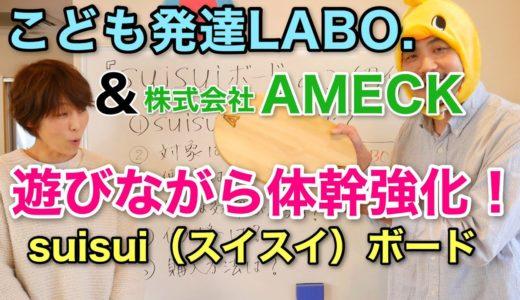 体幹を育てる運動用具「suisuiボード」をご紹介【こども発達LABO.×株式会社AMECK】