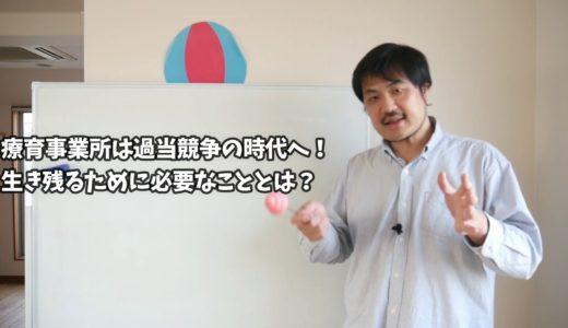 【お知らせ】療育事業所運営者様向けの動画チャンネルをはじめました
