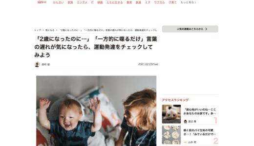 神戸新聞WEBで記事を書きました。今回は2つまとめてご紹介!