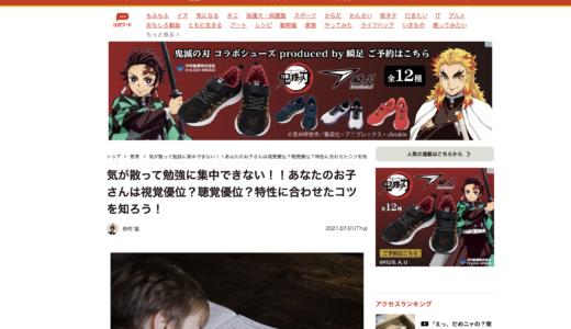 【神戸新聞WEBで新しい記事を書きました】気が散って勉強に集中できない!!あなたのお子さんは視覚優位?聴覚優位?特性に合わせたコツを知ろう!